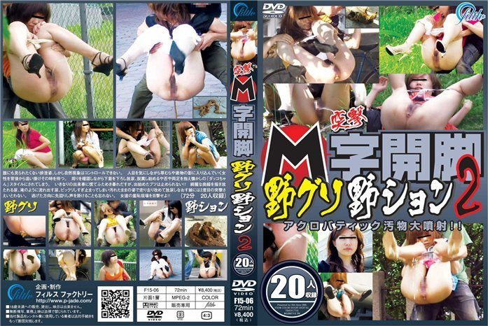 Exposure 突撃 M字開脚野グソ野ション 2 投稿 ジェイド SD F15-06 [Amateur, DLF15-06, F15-06] ( 2019 / 818 MB)
