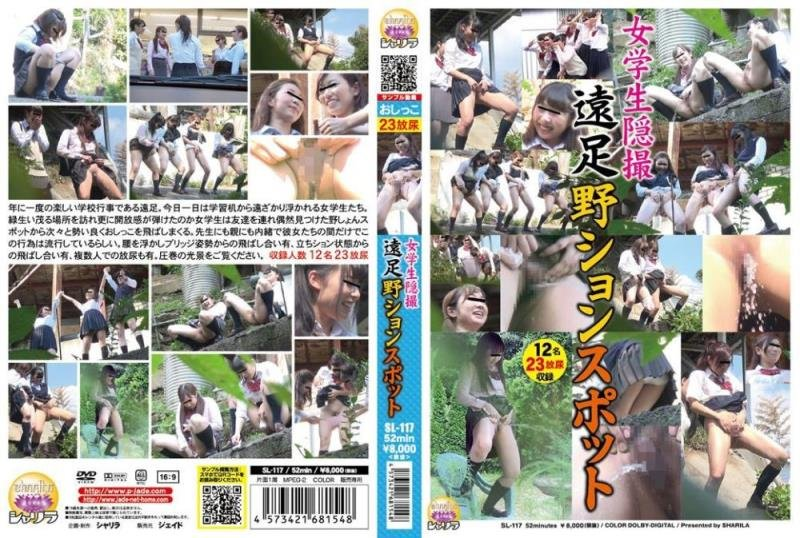HD 720p 女学生隠撮 遠足野ションスポット HD SL-117 [Amateur, Golden showers, Japanese pissing] ( 2019 / 534 MB)