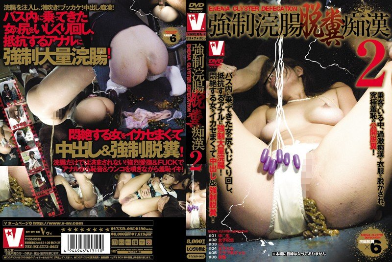 Dirty enema 強制浣腸脱糞痴漢 2 SD VXXD-005 [190分, Defecation, Enema] ( 2019 / 1.05 GB)