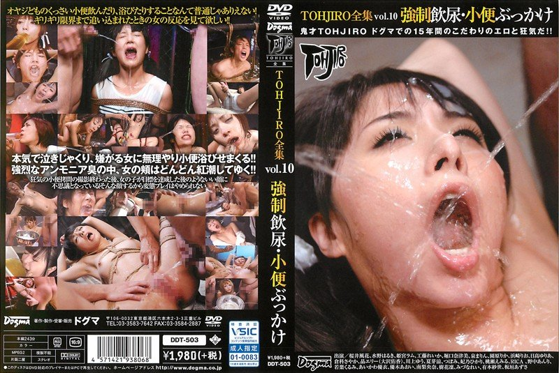 Japanese pissing 全集 Vol.10 強制飲尿・小便ぶっかけ SD DDT-503 [Dogma, Forced, Piss] ( 2019 / 1.02 GB)