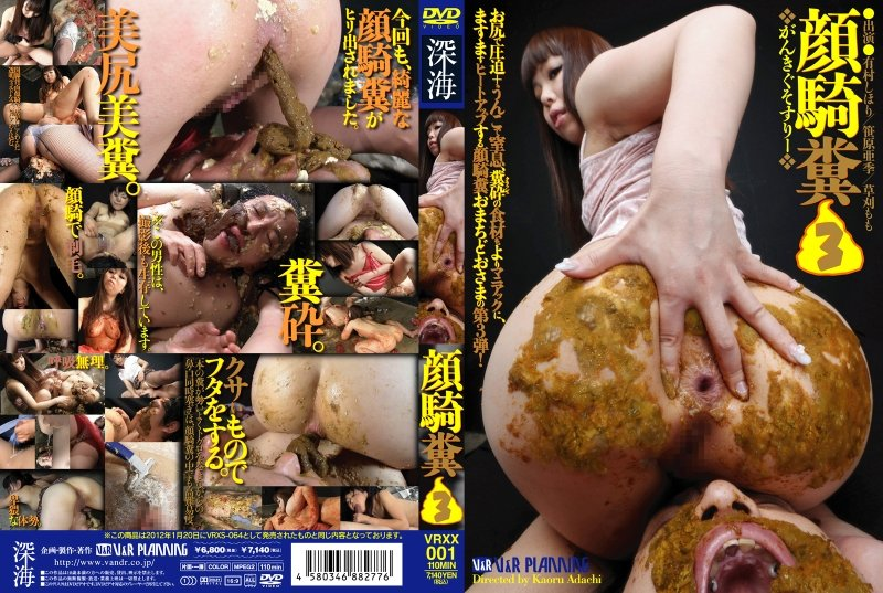 Defecation 顔面騎乗 SD VRXX-001 [Homemade Scat, Cowgirl, Facesitting defecation] ( 2019 / 1.19 GB)