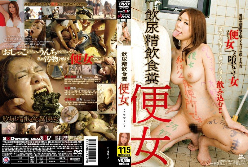 Japanese scat 飲尿精飲食糞便女 新保英之 SD MASD-017 [Defecation, Japanese extreme scat, Kai Miharu] ( 2019 / 581 MB)