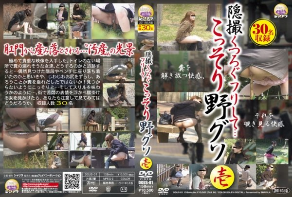Japanese pooping 隠撮 くつろぐフリして こっそり野グソ SD DGUS-01 [Amateur shitting, DGUS-01, Outdoor defecated] ( 2019 / 2.37 GB)