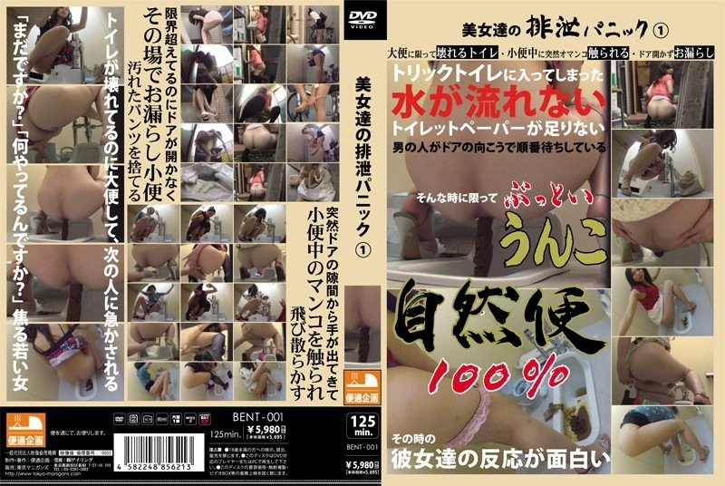 Japanese pooping 美女達の排泄パニック FullHD BENT-001 [Amateur shitting, Defecation, Japanese scat] ( 2019 / 4.05 GB)