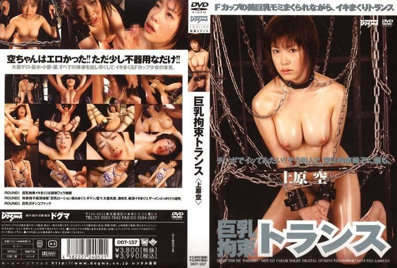 Puke Restraint transformation, face fuck and semen bukkake for Ksumi Uehara. SD DDT-157 [Creampie, Piss, seme] ( 2019 / 1.65 GB)