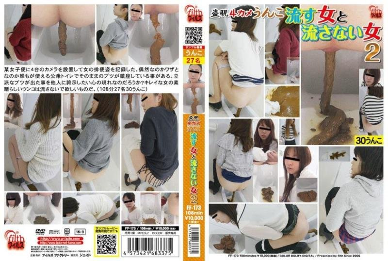 Filth plus Spy4Cams in toilet pooping girls. FullHD 1080p FF-173 [Amateur shitting, Diarrhea, Filth pooping] ( 2019 / 2.51 GB)