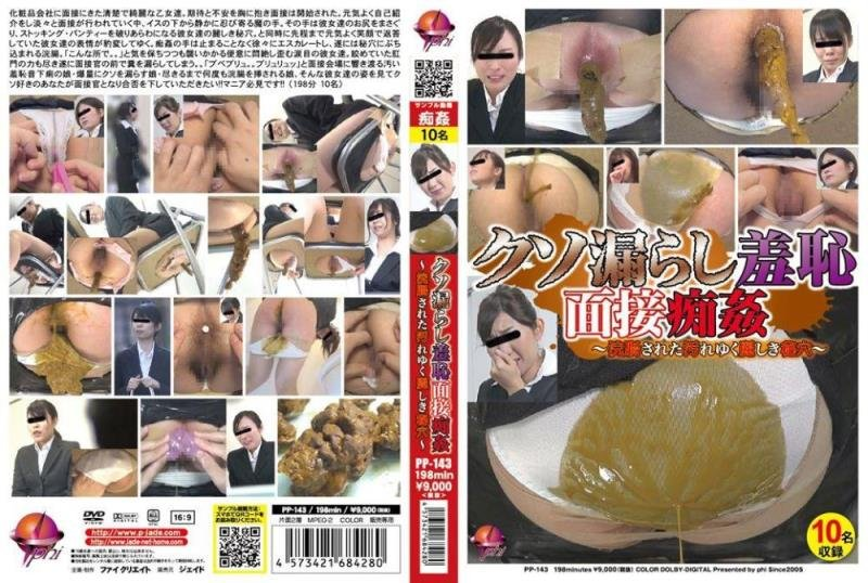 Dirty enema Unexpected enema for girls during the interview. FullHD 1080p PP-143 [Amateur shitting, Defecation, Jav Scat] ( 2019 / 4.38 GB)
